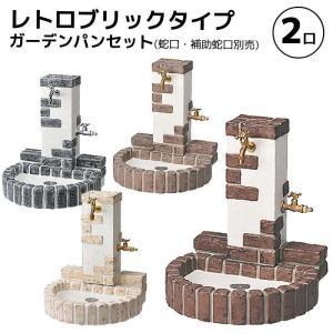 立水栓ユニット レトロブリックタイプ 補助蛇口配管 送料無料|hashibasangyo