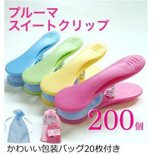 洗濯バサミ プルーマスイートクリップ 200個入 オーガンジー巾着ラッピング袋 20枚付き送料無料|hashibasangyo