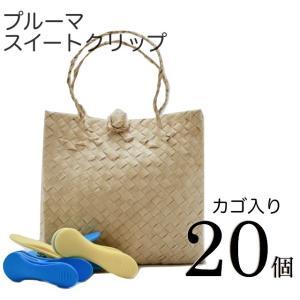 洗濯バサミ プルーマスイートクリップ ブルー、イエローミックス20個 カゴ入|hashibasangyo