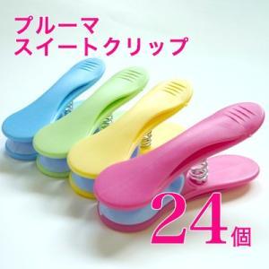 洗濯バサミ プルーマスイートクリップ24個入|hashibasangyo