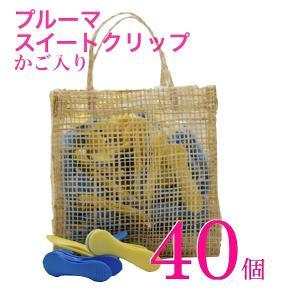 洗濯バサミ プルーマスイートクリップ ブルー、イエローミックス40個 カゴ入|hashibasangyo
