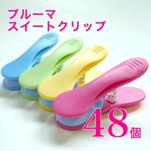 洗濯バサミ プルーマスイートクリップ48個入|hashibasangyo
