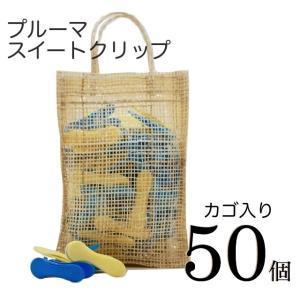 洗濯バサミ プルーマスイートクリップ ブルー、イエローミックス50個 カゴ入|hashibasangyo