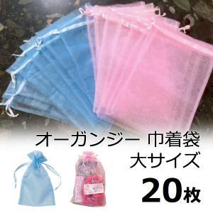 ギフトラッピング用 オーガンジー 巾着袋 ラッピング袋 20枚セット (レターパック) 送料無料|hashibasangyo