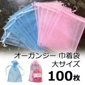 オーガンジー 巾着 ラッピング袋 業務用 100枚セット まとめ買い 送料無料|hashibasangyo