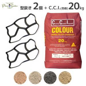 DIY 石の型抜き アプローチ敷石 パスメイク&顔料CCI 20kgセット hashibasangyo