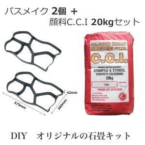 石の型抜き・アプローチ敷石DIY パスメイク&顔料20kgセット|hashibasangyo