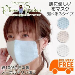 遅れてごめんね 母の日 プレゼント おすすめ お返し マスク 日本製 布マスク おしゃれ 棉 コットン 100% ワッフル柄 在庫あり|hashibasangyo