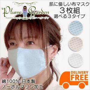 遅れてごめんね 母の日 プレゼント おすすめ お返し マスク 日本製 布マスク おしゃれ 3枚入り 棉 コットン 100% ワッフル柄 在庫あり|hashibasangyo