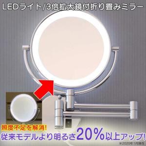 壁付けミラー拡大鏡 3倍 LEDライト付き 伸縮 折りたたみミラー 壁付け鏡|hashibasangyo