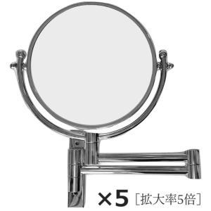 拡大鏡 5倍 伸縮 折りたたみミラー クロームシルバー|hashibasangyo