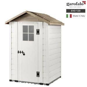 物置プラスチック樹脂製ガーデン物置 トスカーナエヴォ120(W1225mm) イタリア製物置送料無料|hashibasangyo