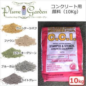 色粉 コンクリート用 顔料『C.C.I』 10kg|hashibasangyo