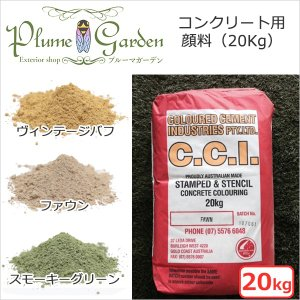 色粉 コンクリート用 顔料 『C.C.I』 20kg|hashibasangyo