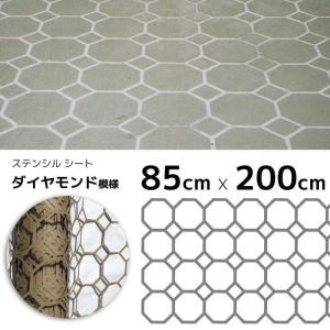 コンクリート用 型枠 ステンシルシート DIY ダイヤモンドタイル型 85cm×200cm (茶)|hashibasangyo