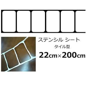 コンクリート用 型枠 ステンシルシート DIY タイル型 22cm×200cm hashibasangyo