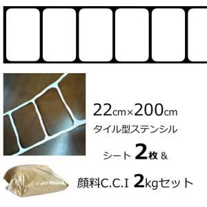 コンクリート模様付け型紙ステンシルシート DIY タイル型 22cm×200cm シート2枚+顔料cci 2kgセット|hashibasangyo