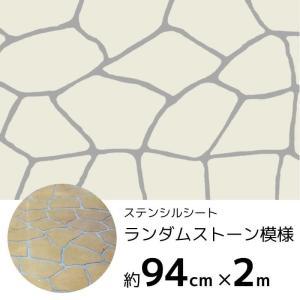 コンクリート用 型枠 ステンシルシート DIY ランダムストーン模様 DIY 約92cm×200cm 駐車場やアプローチ作りに。|hashibasangyo