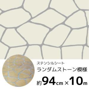 コンクリート用 型枠 ステンシルシート DIY ランダムストーン模様 DIY 約92cm×10m 駐車場やアプローチ作りに。|hashibasangyo