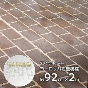 コンクリート用 型枠 ステンシルシート DIY ヨーロッパ石畳模様 DIY 約85cm×200cm 駐車場やアプローチ作りに。オーストラリア製|hashibasangyo