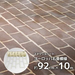 コンクリート用 型枠 ステンシルシート DIY ヨーロッパ石畳模様 DIY 約85cm×10m 駐車場やアプローチ作りに。オーストラリア製|hashibasangyo