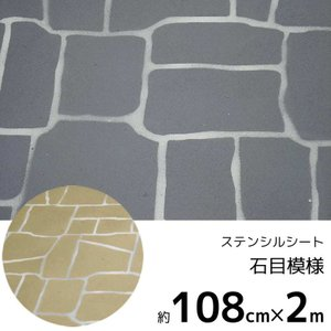 コンクリート用 型枠 ステンシルシート DIY 石目貼模様 DIY 約108cm×200cm 駐車場やアプローチ作りに。オーストラリア製|hashibasangyo
