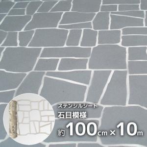 コンクリート用 型枠 ステンシルシート DIY 石目模様 DIY 約108cm×10m 駐車場やアプローチ作りに。オーストラリア製 hashibasangyo