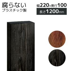プラスチック枕木 擬木 人工 樹脂 ぷらりのプラボード 220×100×1200|hashibasangyo