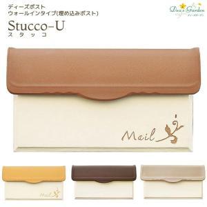ポスト 郵便ポスト おしゃれ 郵便受け 埋め込み スタッコ-U  ディーズガーデンのおしゃれ メールボックス|hashibasangyo