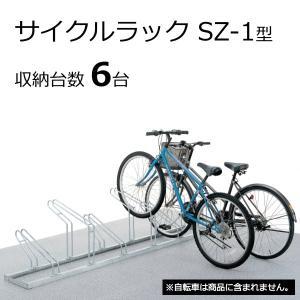 サイクルラック SZ-1型 前輪式 6台収納 駐輪場向け自転車スタンド 送料無料|hashibasangyo