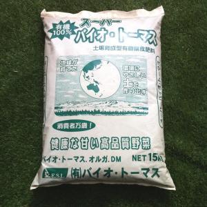 有機肥料 スーパーバイオトーマス 15kg 土壌改良|hashibasangyo