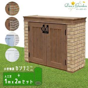 おしゃれ物置 ・カンナミニ ディーズガーデンの小型物置 と 高級人工芝2平米 お得な価格で送料無料|hashibasangyo