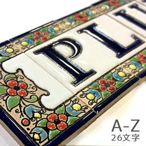 表札 DIY アルファベット レタータイル 表札【一文字】|hashibasangyo