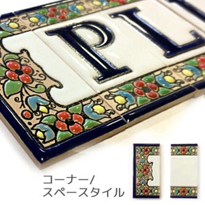 タイル表札 おしゃれ 可愛い コーナータイル スペースタイル 手作りキット レタータイル DIY hashibasangyo
