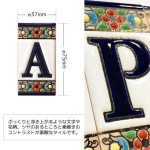 表札 DIY アルファベット レタータイル 表札 hashibasangyo 04