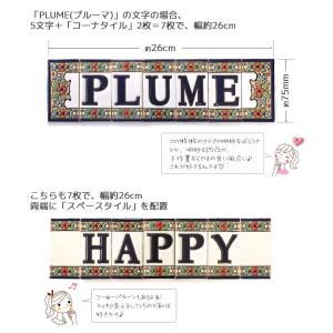 表札 DIY アルファベット レタータイル 表札 hashibasangyo 06