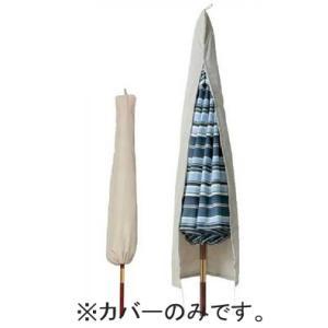 ガーデンパラソル用 ファニチャーカバー|hashibasangyo