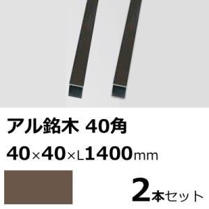 アルミ角柱・部材 アル銘木 40角×1400mm 2本セット DIY用|hashibasangyo