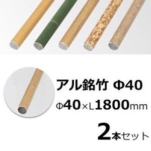 アルミ丸柱・部材 アル銘竹 Φ40×1800mm 2本セット DIY用|hashibasangyo