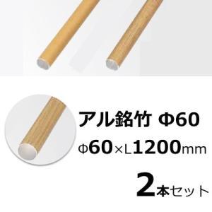 アルミ丸柱・部材 アル銘竹 Φ60×1200mm 2本セット DIY用|hashibasangyo