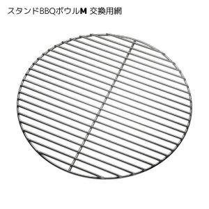 スタンドBBQ専用カバー 送料無料 hashibasangyo