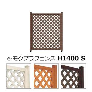 DIY用 アルミ・樹脂製 e-モクプラフェンス 外構フェンスセット H1400S 送料無料|hashibasangyo