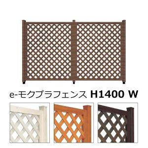 DIY用 アルミ・樹脂製 e-モクプラフェンス 外構フェンスセット H1400w 送料無料|hashibasangyo