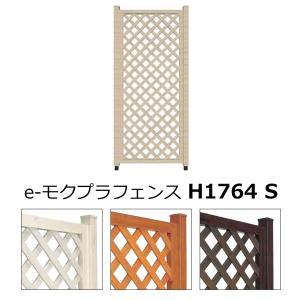 DIY用 アルミ・樹脂製 e-モクプラフェンス 外構フェンスセット H1764S 送料無料|hashibasangyo