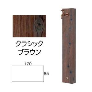 立水栓 エバーアートウッド水栓柱 85×170|hashibasangyo
