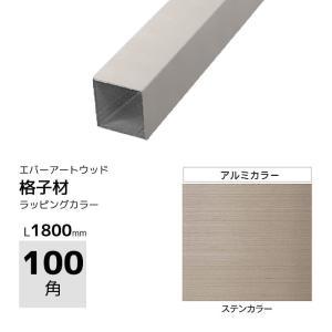 アルミ角材 スリットフェンス用 格子材 100角 ステンカラー DIY用|hashibasangyo