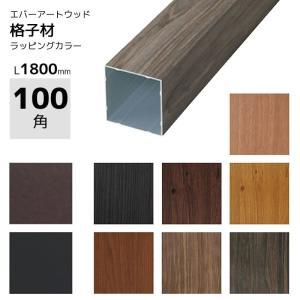アルミ角材 スリットフェンス用 格子材 100角 ウッドカラー DIY用|hashibasangyo