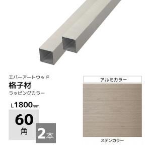 アルミ角材 スリットフェンス用 格子材 60角 2本セット ステンカラー DIY用|hashibasangyo