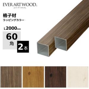 アルミ角材 スリットフェンス用 格子材 60角 2本セット ウッドカラー DIY用|hashibasangyo
