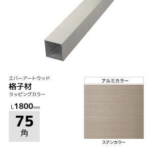 アルミ角材 スリットフェンス用 格子材 75角 ステンカラー DIY用|hashibasangyo